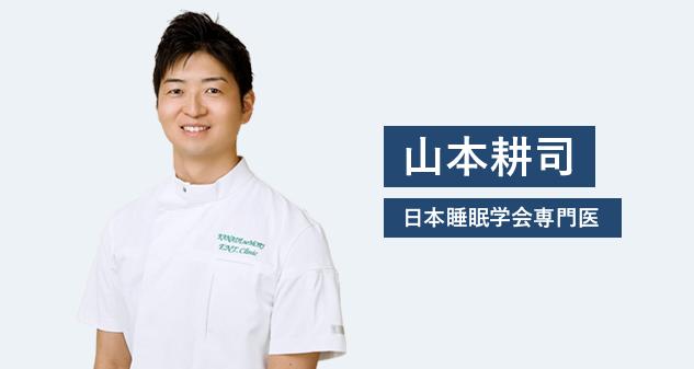 日本睡眠学会専門医 山本耕司