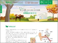 奏の杜耳鼻咽喉科クリニック(中耳炎)